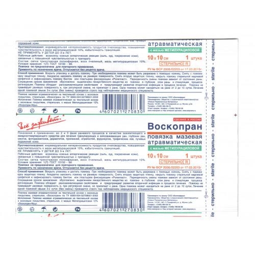 ВоскоПран с Метилурациловой мазью - заживляющая раневая повязка, 10x10 см