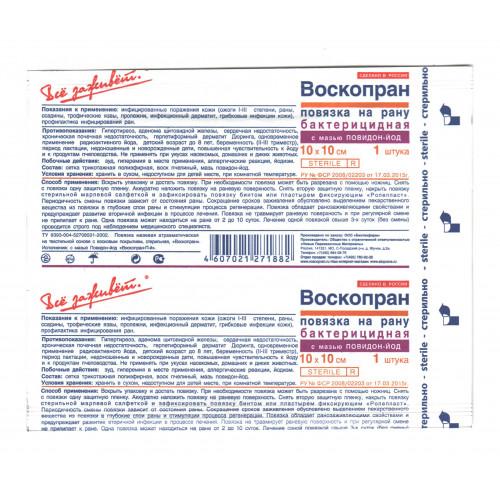 ВоскоПран с мазью Повидон-Йод - бактерицидная раневая повязка, 10x10 см