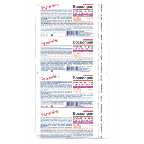ВоскоПран с мазью Повидон-Йод - бактерицидная раневая повязка, 10x25 см