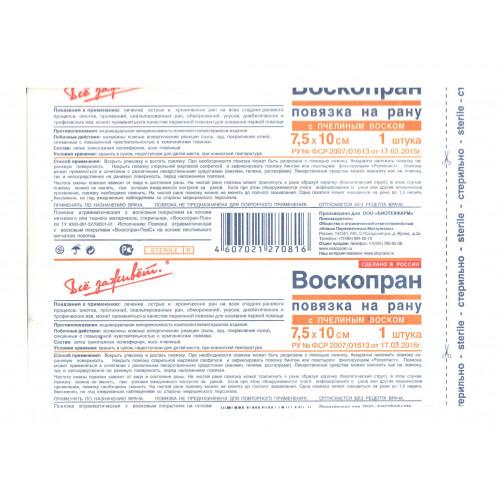 ВоскоПран с воском - раневая повязка, 7,5x10 см