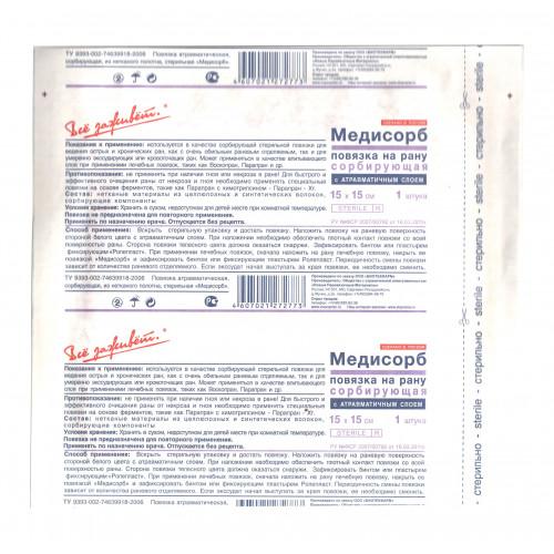 Медисорб - сорбционная повязка для ран с обильным отделяемым, 15x15 см