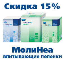 Скидка 15% на впитывающие пеленки Molinea!1