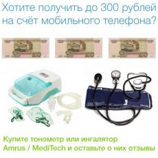 ПроЗабота.ру и Amrus дарят подарки!1