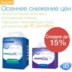 Товары при недержании iD со скидками до 15%!1