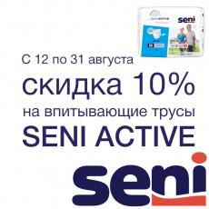 Летняя скидка 10% на впитывающие трусы Seni Active!1