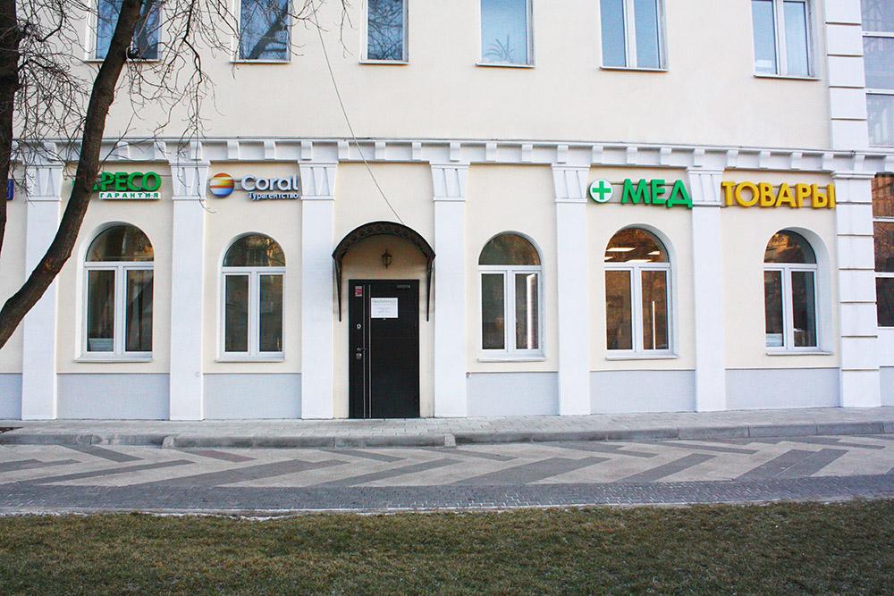 Магазин Прозабота на Динамо